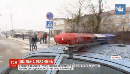 Следователи допрашивают 15-летнего белоруса, который зарезал учительницу и ученика