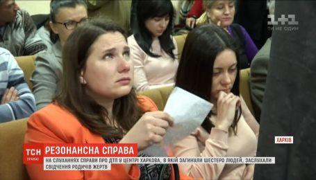 Сльози, спогади та згорьовані родичі: суд надав слово рідним потерпілих у харківській ДТП