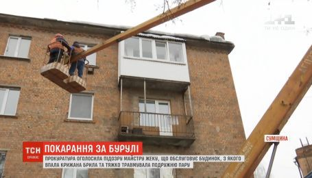 Покарання за бурулі: працівниця Конотопського ЖЕКу може сісти за ґрати