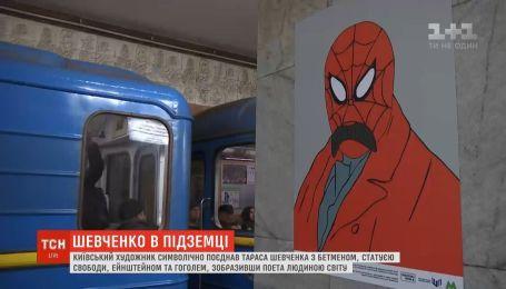 Київський художник символічно поєднав Тараса Шевченка з Бетменом та Джоном Ленноном