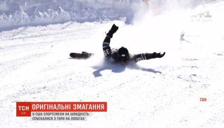 У США спортсмени на швидкість спускалися з гори на лопатах