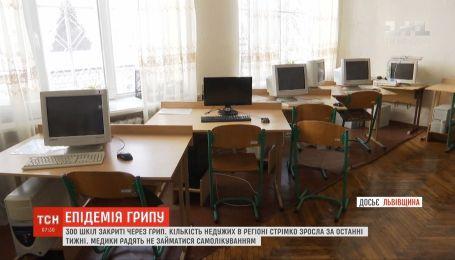 300 шкіл на Львівщині закрили на карантин через грип та ГРВІ