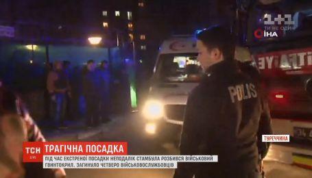 Во время экстренной посадки возле Стамбула разбился военный вертолет, есть погибшие