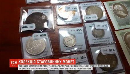 Мужчина пытался провезти из Польши в Украину коллекцию старинных монет