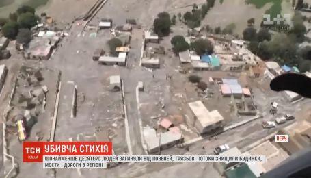 Минимум десять человек погибли от наводнений в Перу