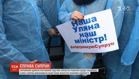 Суд должен вынести решение о запрете Ульяне Супрун исполнять обязанности министра здравоохранения
