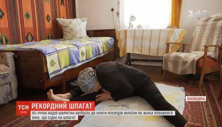 Шпагат в 93 года: жительницу Львовщины признали самой гибкой женщиной преклонного возраста