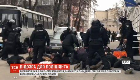 Копа, который применил силу к активистам, обвиняют в превышении власти и насилии