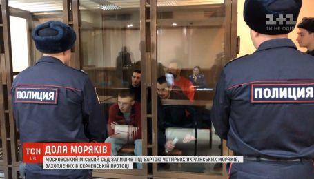 Суд у Москві розглядає апеляцію щодо тримання під вартою чотирьох українських моряків