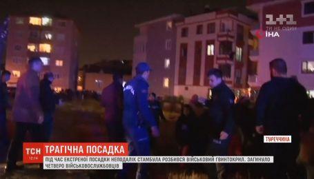 Четверо военных погибли в результате падения вертолета неподалеку Стамбула