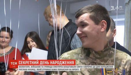 Волонтеры и военные устроили праздник-сюрприз на день рождения Руслану Кашице
