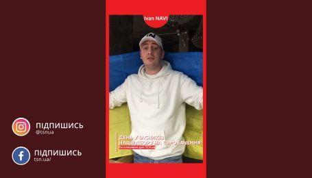 """Эксклюзив ТСН.ua: Ivan Navi показал день подготовки к нацотбору на """"Евровидение"""""""