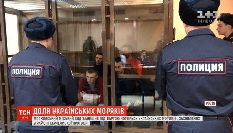 Московський суд залишив під вартою чотирьох українських моряків
