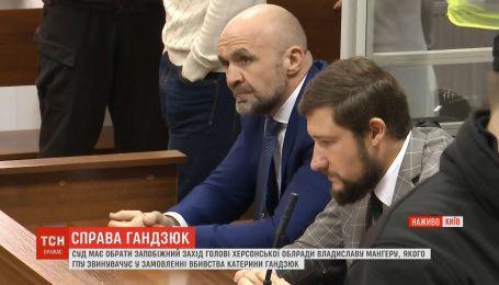 Дело Гандзюк: в Киеве избирают меру пресечения председателю Херсонского облсовета