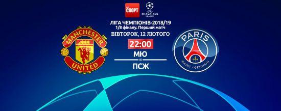 Манчестер Юнайтед - ПСЖ. Онлайн-трансляція матчу