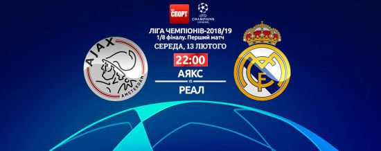 Аякс - Реал. Онлайн-трансляція матчу Ліги чемпіонів