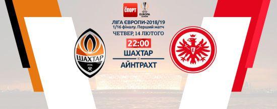 Шахтар - Айнтрахт - 2:2. Онлайн-трансляція матчу Ліги Європи