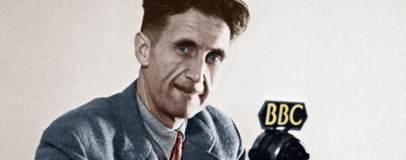 Британский совет опубликовала эссе Джорджа Оруэлла, отклонено 70 лет назад