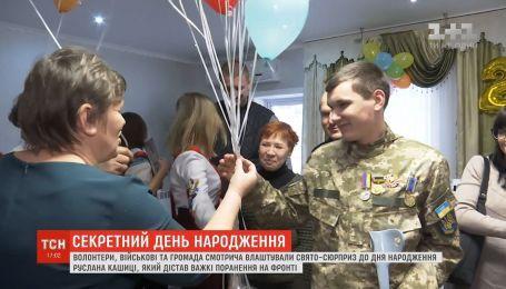 Сюрприз для героя: волонтеры и военные устроили секретный день рождения