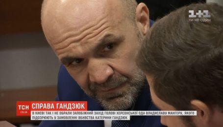Шевченковский суд столицы перенес рассмотрение дела об убийстве Гандзюк
