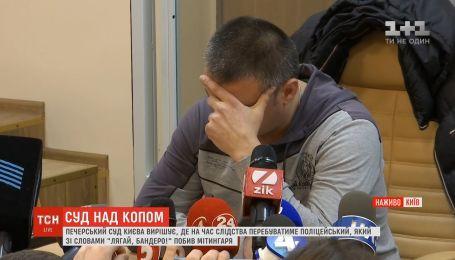 Суд избрал меру пресечения полицейскому, которого подозревают в избиении протестующих