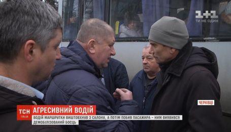 Водій маршрутки накинувся з кулаками на ветерана АТО у Чернівцях