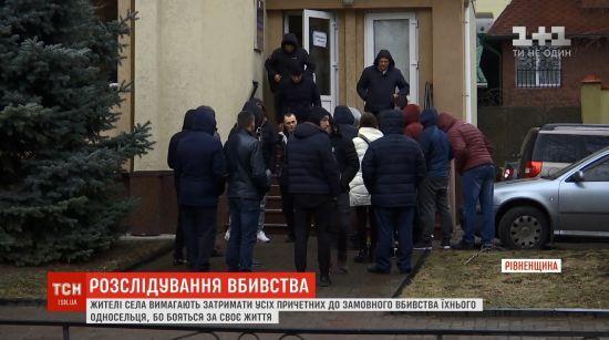 На Рівненщині назріває нове кровопролиття в селі, де розстріляли борця з наркобізнесом