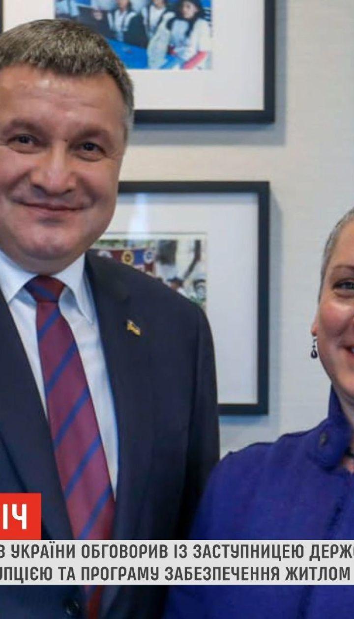 Аваков обсудил с заместителем госсекретаря США российскую агрессию