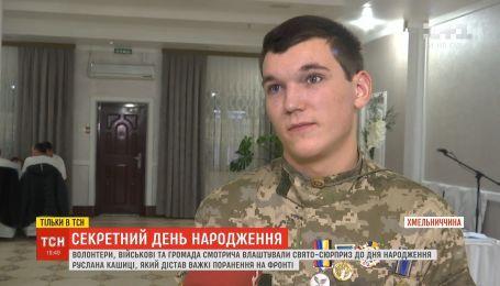 Волонтеры устроили сюрприз для тяжело раненного на войне бойца