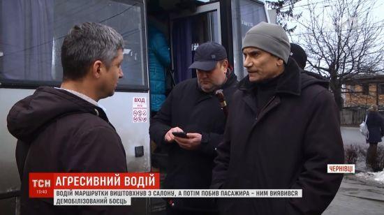 Водій виштовхав АТОвця з маршрутки в Чернівцях