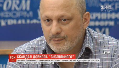 """Наблюдательный совет """"Общественного"""" отложил увольнение Зураба Аласания"""