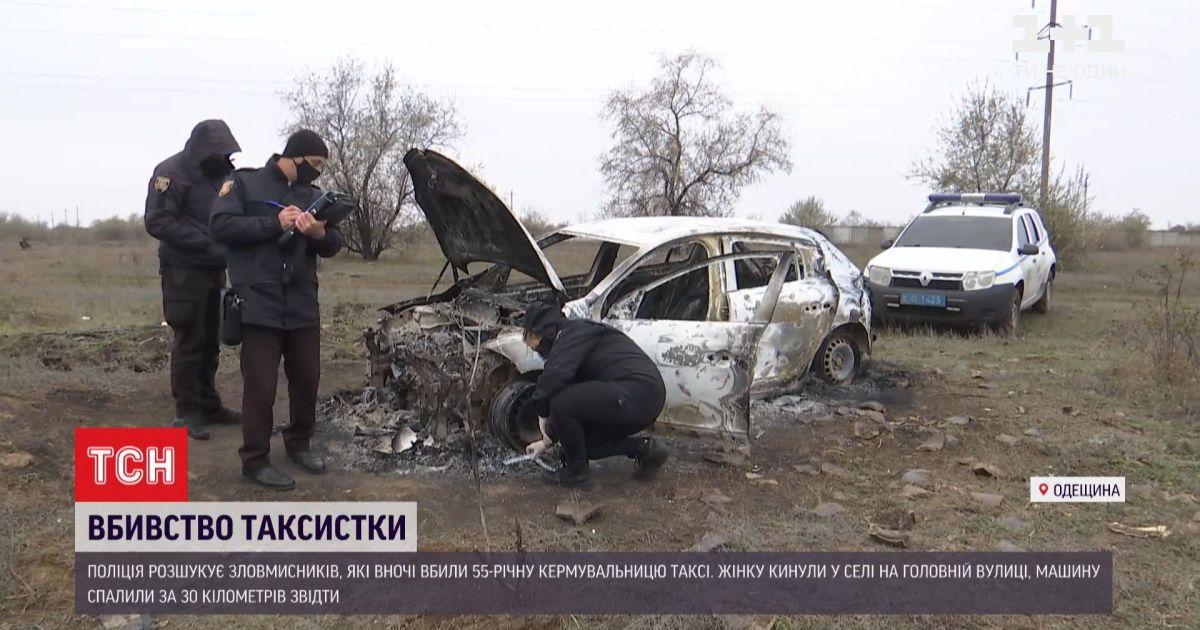 У Одеській області розшукують злочинців, які вбили таксистку і викинули тіло серед села