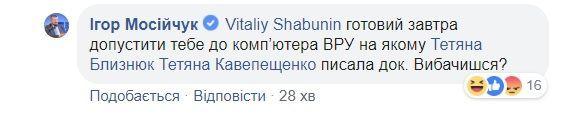 Постанова Мосійчука щодо Супрун_2