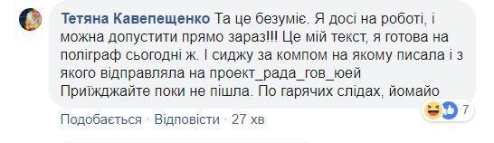 Постанова Мосійчука щодо Супрун_3
