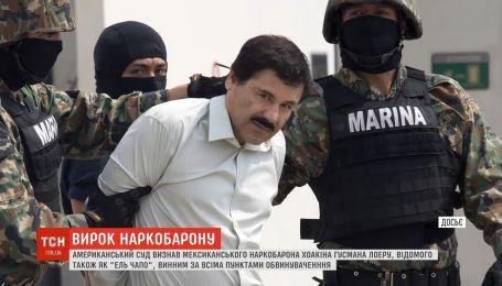 """Суд США визнав наркобарона """"Ель Чапо"""" винним за всіма статтями обвинувачення"""