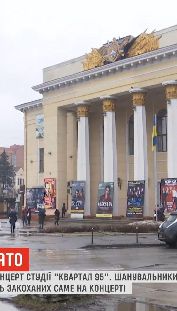 """В Виннице запретили концерт студии """"Квартал-95"""""""