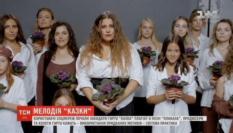 """Користувачі соцмереж звинувачують гурт """"KAZKA"""" у плагіаті"""