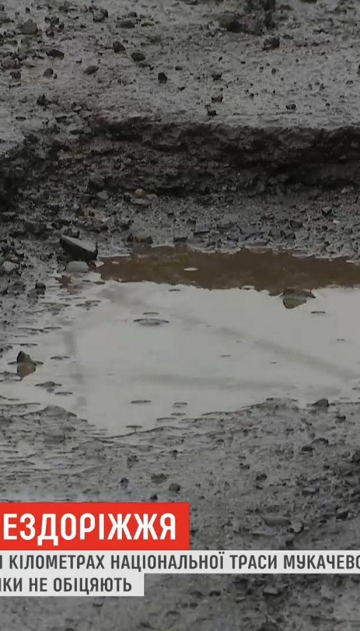 Стратегическое бездорожье: покрытие более чем 200 километров трассы Мукачево-Львов разбитое