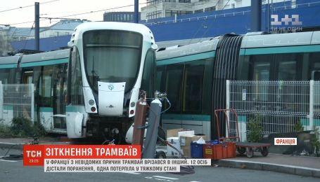 Во Франции столкнулись два трамвая, 12 человек пострадали