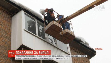 Работнице ЖЭКа из Конотопа грозит тюрьма из-за смертоносных сосулек