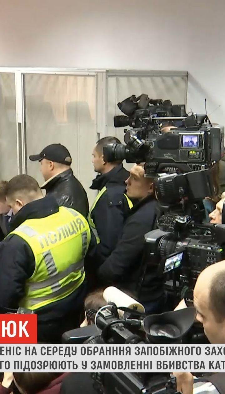 Дело Гандзюк: председателю Херсонской ОГА не выбрали меру пресечения