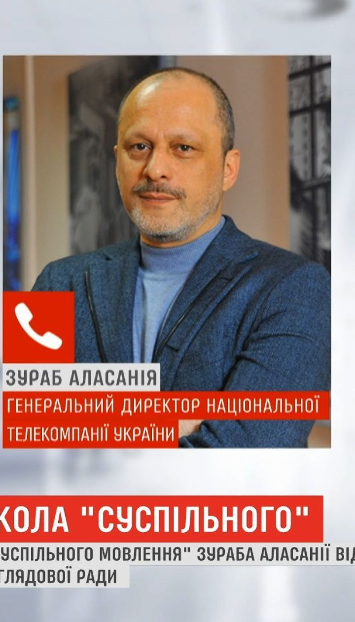 Наблюдательный совет решил освободить Аласанию после президентских выборов