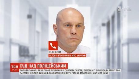 Кива пообіцяв внести заставу за копа, якого суд арештував за побиття активістів
