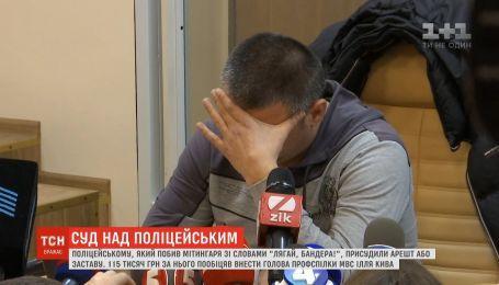 """Ілля Кива хоче внести заставу за копа, який побив мітингаря зі словами """"Лягай, Бандера"""""""
