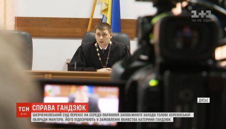 Шевченківський суд переніс засідання у справі Владислава Мангера