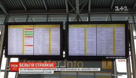 Все аэропорты Бельгии как минимум сутки не будут принимать и выпускать самолеты