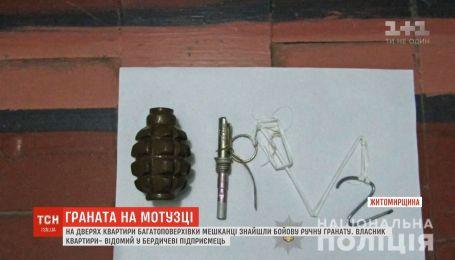 На дверях квартиры частного предпринимателя в Бердичеве нашли боевую ручную гранату