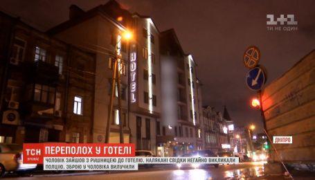 В Днепре мужчина напугал людей, зайдя с ружьем в отель