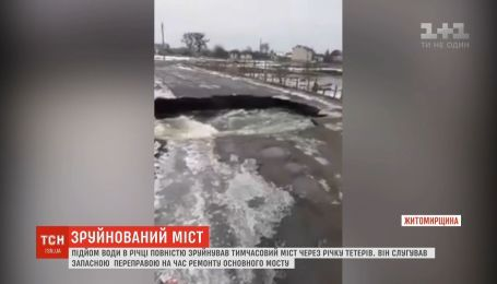 На Житомирщине внезапное наводнение размыло остатки моста