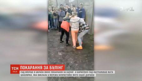 Суд впервые в Украине вынес наказание за буллинг